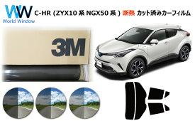 高品質 断熱 3M (スリーエム) スコッチティント オートフィルム スモークIR 05 / 20 / 35 PLUS トヨタ C-HR ZYX10系 / NGX50系 カット済みカーフィルム リアセット スモークフィルム
