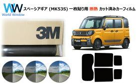 プロ仕様一枚貼りタイプ 高品質 断熱 3M (スリーエム) スコッチティント オートフィルム スモークIR 05 / 20 / 35 PLUS スズキ スペーシアギア (MK53S) カット済みカーフィルム リアセット スモークフィルム カットフィルム