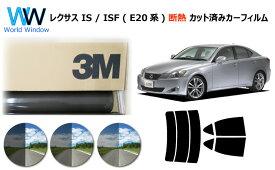 高品質 断熱 3M (スリーエム) スコッチティント オートフィルム スモークIR 05 / 20 / 35 PLUS トヨタ レクサス IS / ISF ( 20系 E2# ) カット済みカーフィルム リアセット スモークフィルム