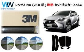 高品質 断熱 3M (スリーエム) スコッチティント オートフィルム スモークIR 05 / 20 / 35 PLUS トヨタ レクサス NX Z1# カット済みカーフィルム リアセット スモークフィルム
