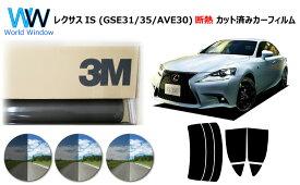 高品質 断熱 3M (スリーエム) スコッチティント オートフィルム スモークIR 05 / 20 / 35 PLUS トヨタ レクサスIS E3# ( GSE31 / GSE35 / AVE30 ) カット済みカーフィルム リアセット スモークフィルム