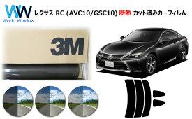 高品質 断熱 3M (スリーエム) スコッチティント オートフィルム スモークIR 05 / 20 / 35 PLUS トヨタ レクサス RC ( AVC10 / GSC10 ) カット済みカーフィルム リアセット スモークフィルム 車検対応