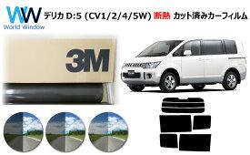 高品質 断熱 3M (スリーエム) スコッチティント オートフィルム スモークIR 05 / 20 / 35 PLUS デリカ D:5 (CV1・2・4・5) 三菱 カット済みカーフィルム リアセット スモークフィルム カットフィルム