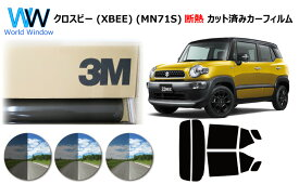 高品質 断熱 3M (スリーエム) スコッチティント オートフィルム スモークIR 05 / 20 / 35 PLUS / クロスビー (XBEE) (MN71S) 車種別 カット済みカーフィルム リアセット スモークフィルム 断熱カーフィルム 断熱フィルム
