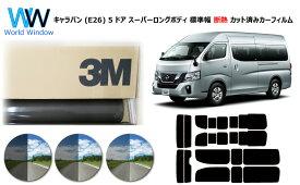 高品質 断熱 3M (スリーエム) スコッチティント オートフィルム スモークIR 05 / 20 / 35 PLUS ニッサン NV350 キャラバン (E26) 5ドア スーパーロングボディ 標準幅 カット済みカーフィルム リアセット スモークフィルム 断熱フィルム