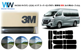 高品質 断熱 3M (スリーエム) スコッチティント オートフィルム スモークIR 05 / 20 / 35 PLUS ニッサン NV350 キャラバン (E26) 4ドア スーパーロングボディ 標準幅 カット済みカーフィルム リアセット スモークフィルム 断熱フィルム