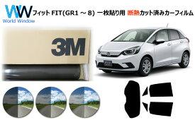プロ仕様一枚貼りタイプ 高品質 断熱 3M (スリーエム) スコッチティント オートフィルム スモークIR 05 / 20 / 35 PLUS ホンダ フィット FIT (GR1/GR2//GR3/GR4/GR5/GR6/GR7/GR8) カット済みカーフィルム リアセット スモークフィルム 断熱フィルム 車検対応