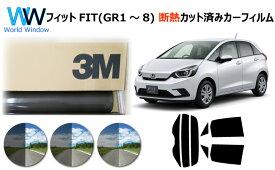 高品質 断熱 3M (スリーエム) スコッチティント オートフィルム スモークIR 05 / 20 / 35 PLUS ホンダ フィット FIT (GR1/GR2//GR3/GR4/GR5/GR6/GR7/GR8) カット済みカーフィルム リアセット スモークフィルム 断熱フィルム 車検対応