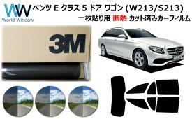 プロ仕様一枚貼りタイプ 高品質 国産 原着ハードコート 断熱フィルム 3M (スリーエム) スモークIR 05 / 20 / 35 PLUS メルセデス ベンツ Eクラス (W213) 5ドア ステーションワゴン カット済みカーフィルム リアセット スモークフィルム
