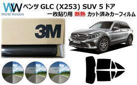 プロ仕様一枚貼りタイプ 高品質 断熱 3M (スリーエム) スコッチティント オートフィルム スモークIR 05 / 20 / 35 PLUS メルセデス ベンツ GLC (X253) SUV 5ドア カット済みカーフィルム リアセット スモークフィルム 断熱フィルム