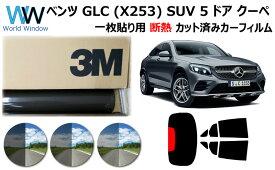 プロ仕様一枚貼り用 高品質 断熱 3M (スリーエム) スコッチティント オートフィルム スモークIR 05 / 20 / 35 PLUS メルセデス ベンツ GLC (C253) SUV 5ドア クーペ カット済みカーフィルム リアセット スモークフィルム 断熱フィルム