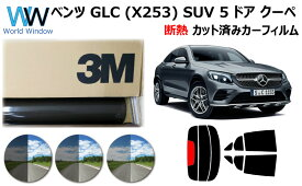 高品質 断熱 3M (スリーエム) スコッチティント オートフィルム スモークIR 05 / 20 / 35 PLUS メルセデス ベンツ GLC (C253) SUV 5ドア クーペ カット済みカーフィルム リアセット スモークフィルム 断熱フィルム