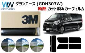 高品質 断熱 3M (スリーエム) スコッチティント オートフィルム スモークIR 05 / 20 / 35 PLUS トヨタ グランエース (GDH303W) カット済みカーフィルム リアセット スモークフィルム 断熱フィルム