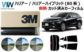 高品質 断熱 3M (スリーエム) スコッチティント オートフィルム スモークIR 05 / 20 / 35 PLUS トヨタ ハリアー / ハリアーハイブリッド 80系 ( MXUA80 / MXUA85 / AXUH80 / AXUH85 ) カット済みカーフィルム リアセット スモークフィルム 断熱フィルム 車検対応