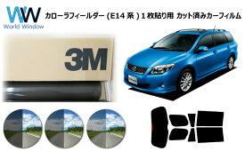 プロ仕様一枚貼りタイプ 高品質 国産 原着ハードコートフィルム 3M (スリーエム) スコッチティントフィルム パンサー 05 / 20 / 35 PLUS トヨタ カローラフィールダー (E14系) カット済みカーフィルム リアセット スモークフィルム 車検対応