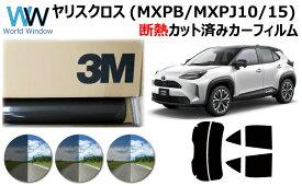 高品質 断熱 3M (スリーエム) スコッチティント オートフィルム スモークIR 05 / 20 / 35 PLUS トヨタ ヤリスクロス YARIS CROSS (MXPB10 / MXPB15 / MXPJ10 / MXPJ15) カット済みカーフィルム リアセット スモークフィルム 断熱フィルム 車検対応