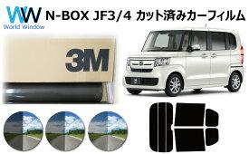 高品質 国産 原着ハードコートフィルム 3M (スリーエム) スコッチティント オートフィルム パンサー 05 / 20 / 35 PLUS ホンダ N-BOX (JF3・4) (エヌボックス) カット済みカーフィルム リアセット スモークフィルム