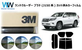 高品質 国産 原着ハードコートフィルム 3M (スリーエム) スコッチティント オートフィルム パンサー 05 / 20 / 35 PLUS トヨタ ランドクルーザー プラド (150系 GRJ150W / GRJ151W / TRJ150W) カット済みカーフィルム リアセット スモークフィルム 車検対応