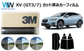 高品質 国産 原着ハードコートフィルム 3M (スリーエム) スコッチティント オートフィルム パンサー 05 / 20 / 35 PLUS スバル XV GT3 / GT7 カット済みカーフィルム リアセット スモークフィルム