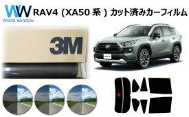 高品質 国産 原着ハードコートフィルム 3M (スリーエム) スコッチティント オートフィルム パンサー 05 / 20 / 35 PLUS トヨタ RAV4 ラヴフォー / RAV4 ハイブリッド (XA50系 MXAA52/MXAA54/AXAH52/AXAH54) カット済みカーフィルム リアセット スモークフィルム 車検対応