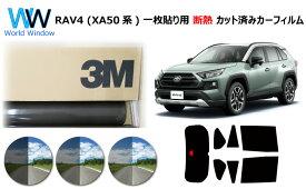 プロ仕様一枚貼り用 高品質 断熱 3M (スリーエム) スコッチティント オートフィルム スモークIR 05 / 20 / 35 PLUS トヨタ RAV4 ラヴフォー / RAV4 ハイブリッド (XA50系 MXAA52/MXAA54/AXAH52/AXAH54) カット済みカーフィルム リアセット スモークフィルム 断熱カーフィルム