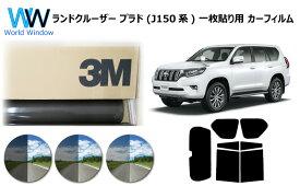 プロ仕様一枚貼りタイプ 高品質 国産 原着ハードコートフィルム 3M (スリーエム) スコッチティント オートフィルム パンサー05/20/35PLUS トヨタ ランドクルーザー プラド (150系 GRJ150W / GRJ151W / TRJ150W) カット済みカーフィルム リアセット スモークフィルム 車検対応