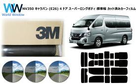 高品質 国産 原着ハードコートフィルム 3M (スリーエム) スコッチティント オートフィルム パンサー 05 / 20 / 35 PLUS ニッサン NV350 キャラバン (E26) 4ドア スーパーロングボディ 標準幅 カット済みカーフィルム リアセット スモークフィルム