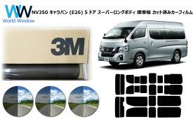 高品質 国産 原着ハードコートフィルム 3M (スリーエム) スコッチティント オートフィルム パンサー 05 / 20 / 35 PLUS ニッサン NV350 キャラバン (E26) 5ドア スーパーロングボディ 標準幅 カット済みカーフィルム リアセット スモークフィルム