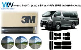 高品質 国産 原着ハードコートフィルム 3M (スリーエム) スコッチティント オートフィルム パンサー 05 / 20 / 35 PLUS ニッサン NV350 キャラバン (E26) 5ドア ロングボディ 標準幅 カット済みカーフィルム リアセット スモークフィルム