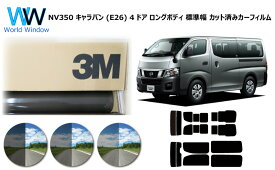 高品質 国産 原着ハードコートフィルム 3M (スリーエム) スコッチティント オートフィルム パンサー 05 / 20 / 35 PLUS ニッサン NV350 キャラバン (E26) 4ドア ロングボディ 標準幅 カット済みカーフィルム リアセット スモークフィルム