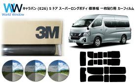 プロ仕様一枚貼りタイプ 高品質 国産 原着ハードコートフィルム 3M (スリーエム) スコッチティント オートフィルム パンサー 05 / 20 / 35 PLUS ニッサン NV350 キャラバン (E26) 5ドア スーパーロングボディ 標準幅 カット済みカーフィルム リアセット スモークフィルム