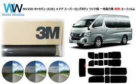 プロ仕様一枚貼りタイプ 高品質 国産 原着ハードコートフィルム 3M (スリーエム) スコッチティントフィルム パンサー 05 / 20 / 35 PLUS ニッサン NV350 キャラバン (E26) 4ドア スーパーロングボディ ワイド幅 カット済みカーフィルム リアセット スモークフィルム 車検対応
