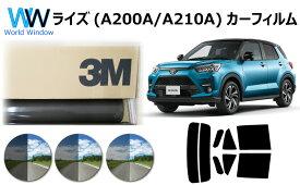 高品質 国産 原着ハードコートフィルム 3M (スリーエム) スコッチティント オートフィルム パンサー 05 / 20 / 35 PLUS トヨタ ライズ RAIZE (A200A/A210A) カット済みカーフィルム リアセット スモークフィルム 車検対応