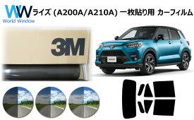 プロ仕様一枚貼りタイプ 高品質 国産 原着ハードコートフィルム 3M (スリーエム) スコッチティント オートフィルム パンサー 05 / 20 / 35 PLUS トヨタ ライズ RAIZE (A200A/A210A) カット済みカーフィルム リアセット スモークフィルム 車検対応