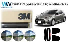 高品質 国産 原着ハードコートフィルム 3M (スリーエム) スコッチティント オートフィルム パンサー 05 / 20 / 35 PLUS トヨタ YARIS ヤリス (MXPA10・15/MXPH10・15/KSP210) カット済みカーフィルム リアセット スモークフィルム 車検対応