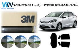 プロ仕様一枚貼りタイプ 高品質 国産 原着ハードコートフィルム 3M (スリーエム) スコッチティント オートフィルム パンサー 05 / 20 / 35 PLUS ホンダ フィット FIT (GR1/GR2//GR3/GR4/GR5/GR6/GR7/GR8) カット済みカーフィルム リアセット スモークフィルム 車検対応