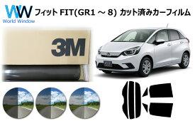 高品質 国産 原着ハードコートフィルム 3M (スリーエム) スコッチティント オートフィルム パンサー 05 / 20 / 35 PLUS ホンダ フィット FIT (GR1/GR2//GR3/GR4/GR5/GR6/GR7/GR8) カット済みカーフィルム リアセット スモークフィルム 車検対応 車検対応