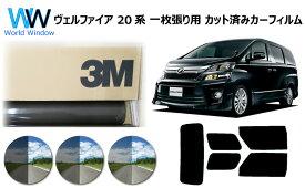 プロ仕様一枚貼りタイプ 高品質 国産 原着ハードコートフィルム 3M (スリーエム) スコッチティントフィルム パンサー 05 / 20 / 35 PLUS トヨタ ヴェルファイア (20系) GGH20W/GGH25W/ANH20W/ANH25W/ATH20W) カット済みカーフィルム リアセット スモークフィルム 車検対応
