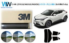 高品質 国産 原着ハードコートフィルム 3M (スリーエム) スコッチティント オートフィルム パンサー 05 / 20 / 35 PLUS トヨタ C-HR (ZYX10/NGX10/NGX50) ※マイナーチェンジ前※ カット済みカーフィルム リアセット スモークフィルム 車検対応 車検対応