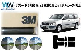 プロ仕様一枚貼りタイプ 高品質 国産 原着ハードコートフィルム 3M (スリーエム) スコッチティント オートフィルム パンサー 05 / 20 / 35 PLUS トヨタ サクシード (P50系 NLP51V/NCP51V・55V・58G・59G) カット済みカーフィルム リアセット スモークフィルム 車検対応