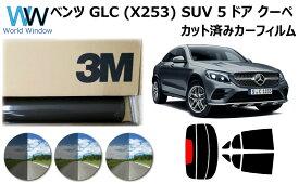 高品質 国産 原着ハードコートフィルム 3M (スリーエム) パンサー 05 / 20 / 35 PLUS メルセデス ベンツ GLC (C253) SUV 5ドア クーペ カット済みカーフィルム リアセット スモークフィルム