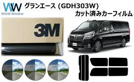高品質 国産 原着ハードコートフィルム 3M (スリーエム) パンサー 05 / 20 / 35 PLUS トヨタ グランエース (GDH303W) カット済みカーフィルム リアセット スモークフィルム