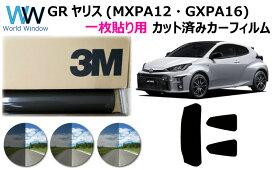 プロ仕様一枚貼り用 高品質 国産 原着ハードコートフィルム 3M (スリーエム) パンサー 05 / 20 / 35 PLUS トヨタ GRヤリス (GR YARIS) (MXPA12・GXPA16) カット済みカーフィルム リアセット スモークフィルム 車検対応