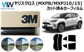 高品質 国産 原着ハードコートフィルム 3M (スリーエム) パンサー 05 / 20 / 35 PLUS トヨタ ヤリスクロス YARIS CROSS (MXPB10 / MXPB15 / MXPJ10 / MXPJ15) カット済みカーフィルム リアセット スモークフィルム 車検対応