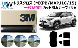 プロ仕様一枚貼り用 高品質 国産 原着ハードコートフィルム 3M (スリーエム) パンサー 05 / 20 / 35 PLUS トヨタ ヤリスクロス YARIS CROSS (MXPB10 / MXPB15 / MXPJ10 / MXPJ15) カット済みカーフィルム リアセット スモークフィルム 車検対応