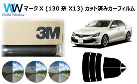 高品質 国産 原着ハードコートフィルム 3M (スリーエム) スコッチティント オートフィルム パンサー 05 / 20 / 35 PLUS トヨタ マークX (X130系 GRX130/GRX133/GRX135) カット済みカーフィルム リアセット スモークフィルム 車検対応