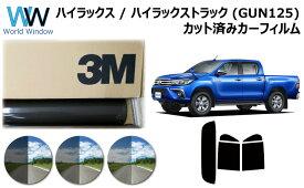 高品質 国産 原着ハードコートフィルム 3M (スリーエム) パンサー 05 / 20 / 35 PLUS トヨタ ハイラックス / ハイラックストラック (GUN125) カット済みカーフィルム リアセット スモークフィルム 車検対応