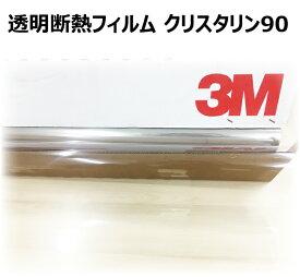 高品質 透明(クリア) 断熱 3M (スリーエム) スコッチティント オートフィルム クリスタリン90 ロールフィルム(メートル販売) 550mm(ミリ)×1M(メートル) スモークフィルム カーフィルム用 メーター売り 切り売り 販売