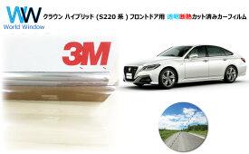 高品質 透明 断熱 フィルム 3M (スリーエム) スコッチティント オートフィルム クリスタリン90 (透過率89%) トヨタ クラウン ハイブリッド ARS220 / GWS224 / AZSH20 / AZSH21 (220系 S22#・SH2#) 車種別 カット済みカーフィルム フロントドア用 車検対応