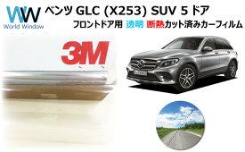 高品質 透明 断熱 フィルム 3M (スリーエム) スコッチティント オートフィルム クリスタリン90 (透過率89%) メルセデス ベンツ GLC (X253) SUV 5ドア カット済みカーフィルム フロントドア セット クリア フィルム カットフィルム